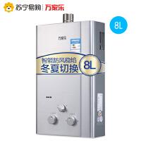 【苏宁易购】万家乐 JSQ16-8L2 家用强排式恒温速热燃气热水器 天然气 8升