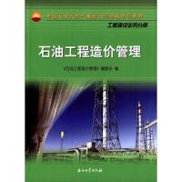 【正版二手书9成新左右】石油工程造价管理 《石油工程造价管理》编委会 石油工业出版社