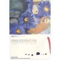 【二手书8成新】你的生活在你的皮夹里(英语学习五十年精选 侯毅凌,张黎新 外语教学与研究出版社