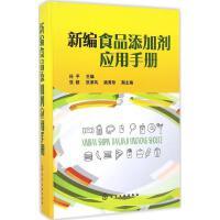 新编食品添加剂应用手册 孙平 主编