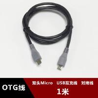 OTG线两头双Micro USB公对公华为安卓手机互充反向充电数据线对充 其他