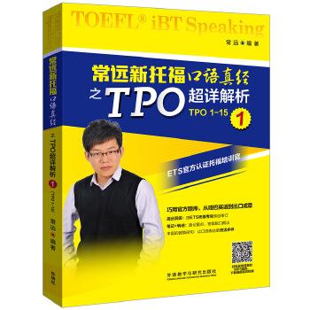 常远新托福口语真经之TPO超详解析1 巧用托福官方题库,从哑巴英语到出口成章,用对方法就能拿下高分!