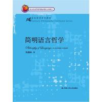 简明语言哲学(21世纪哲学系列教材)