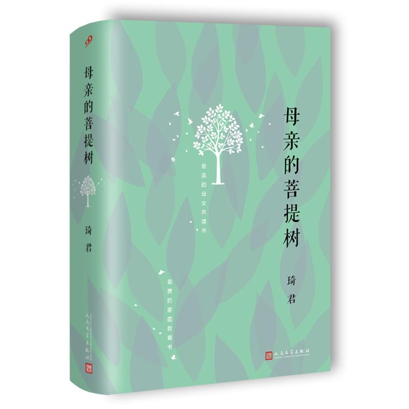 母亲的菩提树(精装) 从将军家的千金到迁居台湾的普通人,从普通人到台湾文坛耀眼的恒星,她是八岁到八十岁读者的琦君,作品包含世间一切真善美。