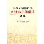 中华人民共和国乡村振兴促进法解读