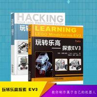 正版 玩转乐高 探索EV3+拓展EV3【全2册】 乐高机器人EV3创意搭建技巧 玩转乐高2中文版机器