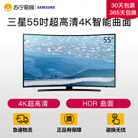 【苏宁易购】Samsung/三星 UA55KUC30SJXXZ 55�汲�高清4K智能曲面液晶电视机