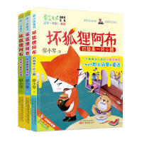 坏狐狸阿布-刺探沉默的乌鸦 打劫来一只小熊 强盗狐和魔法兔 三册 儿童读物 儿童故事书籍 坏狐狸阿布三册金典儿童读物