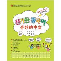 奇妙的中文(韩语版)(外研社汉语分级读物-中文天天读)(2A)(附CD)――母语外语一起学,简简单单话中国!