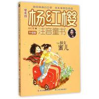 樱桃园・杨红樱注音童书 升级版:仙女蜜儿