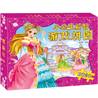 48开小公主益智游戏拼图(1180861A00)时尚公主