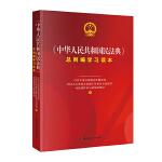 《中华人民共和国民法典》总则编学习读本
