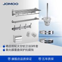 九牧(JOMOO)卫浴五金套件太空铝卫生间挂件套餐939415