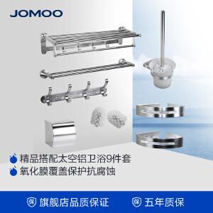 【限时直降】九牧(JOMOO)卫浴五金套件太空铝卫生间挂件套餐939415