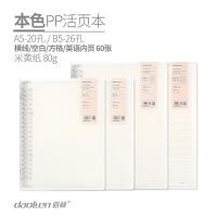 道林活页本夹B5A5可拆卸替芯纸方网格本子学生英语记事笔记本文具