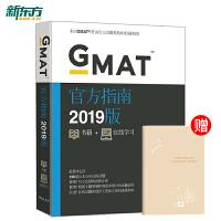 现货【新东方直营】新版2019GMAT官方指南(综合)Official Guide OG 词汇阅读语法 新东方英语