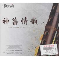 (1CD)竹笛情韵 广东音像出版社