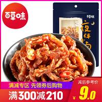 【百草味 -猪脆骨105g】香辣脆骨软骨肉类卤味熟食零食小吃