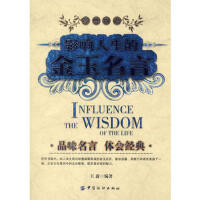 【二手书8成新】影响人生的金玉名言 王蔚 中国纺织出版社
