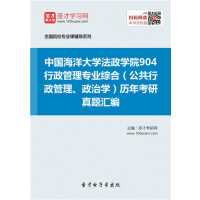 2021年中国海洋大学法政学院904行政管理专业综合(公共行政管理、政治学)历年考研真题汇编/本资料为考研全套,内含真
