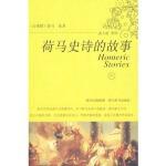 【正版直发】荷马史诗的故事 《古希腊》荷马原 著,武士俊 等译