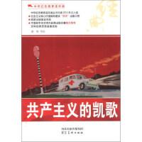 新(百种图书)中华红色教育连环画(手绘本)农推--主义的凯歌 凑智 等 绘 9787531049036