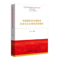实现新时代中国特色社会主义文艺的历史使命 9787520340274 中国社会科学出版社 张江