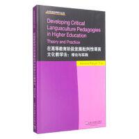 在高等教育阶段发展批判性语言文化教学法:理论与实践:theory and practice 迪亚兹(Adriana,R