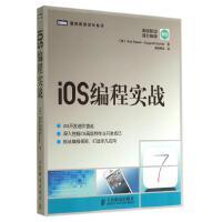iOS编程实战/图灵程序设计丛书