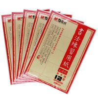 晨光文具书法用品 APY90702 毛边纸 毛笔书法练习用纸 米字格12格