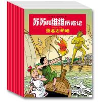 【现货】  苏苏和维维历险记  第二辑 (全十册)     与《丁丁历险记》媲美的比利时经典历险漫画,全球销量超过2亿册!