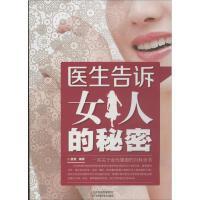 医生告诉女人的秘密 天津科学技术出版社