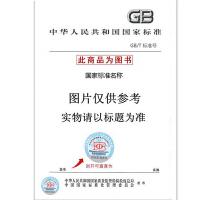 GB/T 20290-2016家用电动洗碗机 性能测试方法