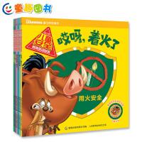 童趣迪士尼儿童安全教育互动绘本套装全6册儿童百科知识辨识危险3-6-8岁教育儿童