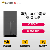 Huawei/华为 AP09Q 10000毫安移动电源/充电宝 轻薄便携快充版