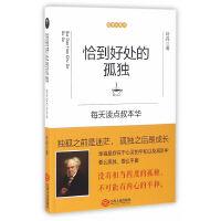 畅销套装-哲学大师人生智慧集:一套书帮你解决生活中的大难题(共7册)叔本华+阿德勒+荣格+弗洛伊德