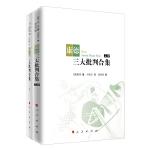 康德三大批判合集(上、下)(邓晓芒译本,2017年新版)