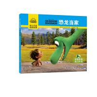 迪士尼智力开发电影故事:恐龙当家