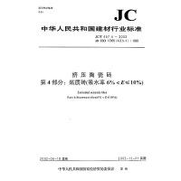 中华人民共和国建材行业标准JC/T457.4-2002idtISO13006(AIIb-1):1998:挤压陶瓷砖第4