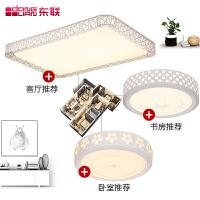 东联LED客厅灯现代简约大气吸顶灯温馨卧室灯饰套餐3件套成套灯具