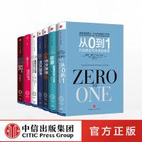 中信奇点系列(套装全7册)(从0到1+创业维艰+联盟+支付战争)再+合伙人+重新定义公司+重新定义管 中信出版