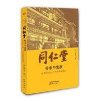 [二手旧书9成新],同仁堂:传承与发展,边东子,9787506074810,东方出版社