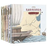 精装正版中国国家博物馆儿童历史百科绘本全套5册家我们从哪里来6-12岁小学生人文历史书籍儿童科普书写给儿童的中国历史百