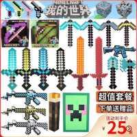 我的世界周边模型钻石剑塑料泡沫武器附魔弓箭史蒂夫工具男孩玩具