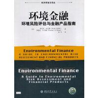 环境金融:环境风险评估与金融产品指南