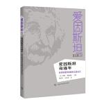 爱因斯坦奇迹年――改变物理学面貌的五篇论文