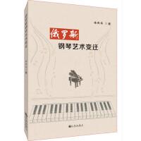 俄罗斯钢琴艺术变迁