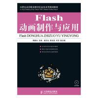 【旧书二手书8成新】Flash动画制作与应用 周德云 人民邮电出版社 9787115214188