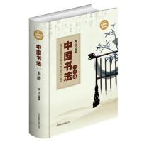 中国书法一本通 精装典藏版 中国书法史简论学习书法的书中国书法基础技法知识理论书法艺术入门书法常用笔法练习