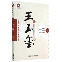 王玉玺/当代中医皮肤科临床家丛书